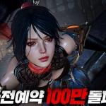 """카카오게임즈 """"블레이드2 for kakao, 사전예약자 100만명 돌파"""""""