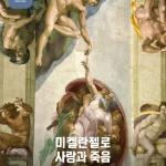 메가박스 클래식 소사이어티, 스크린 뮤지엄 '미켈란젤로: 사랑과 죽음' 단독상영