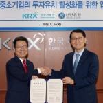 신한은행·거래소, 중소벤처 지원 '투자중개망' 구축