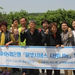NH농협은행, 독거노인 '말벗서비스 사랑나눔' 행사