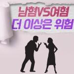 [카드뉴스]남혐VS여혐, 더 이상은 위험