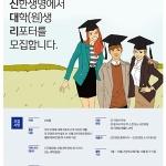 신한생명, 22일까지 대학생 리포터 모집