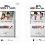 복지부, 옥외 금연광고 '흡연갑질 편' 공개