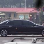 김정은, 중국 방문해 1박2일 일정 개시