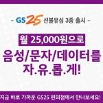 GS25, 선불 요금제 전용 유심 3종 출시