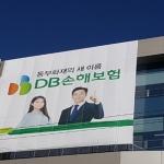 DB손보 어린이보험, '어른이' 효과 톡톡