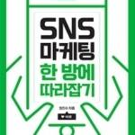 SNS 마케팅 한 방에 따라잡기