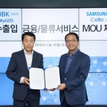 기업은행, 삼성SDS와 '수출 중기 물류지원' 협약