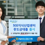 NH농협은행, 'NH 지식산업센터 중도금대출' 출시