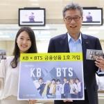 """허인 KB국민은행장 """"난 BTS 팬, BTS금융상품 기대됐다"""""""