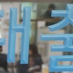 은행들 대출금리 조작해 높은 이자 부과