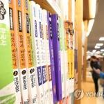 새 역사교과서 자유민주주의→민주주의 대체