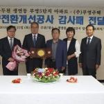 동두천 5단지 아파트 입주자대표회의, 부영그룹에 감사패 전달