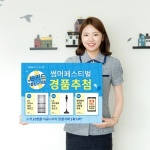 전북은행 'JB카드 썸머 페스티벌'···김치냉장고 등 경품