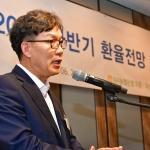 NH농협은행, 2018 하반기 '환율전망' 세미나 개최