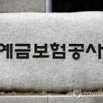 예금보험공사, 사회적가치추진위원회 출범