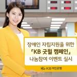 KB국민은행, 장애인 자립지원 후원고객에 에코백 증정