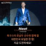 식스패드, '크리스티아누 호날두' 단독 내한 캠페인 개최