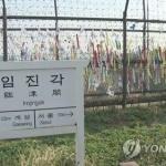 남북, 철도연결구간 점검일정 확정