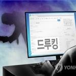 '드루킹' 김동원, 여론조작 추가 확인