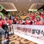 기아차, 전국 관광지 장애인 편의시설 점검 나서