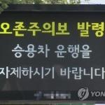 """서울 동북지역 오존주의보 발령…""""실외 활동 자제해야"""""""