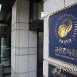 """금감원 """"신용대출 119, 2년간 35만명에 6조원 지원"""""""