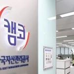 캠코, 시민참여혁신위원회 출범