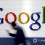 구글, 가상화폐 채굴 앱 금지
