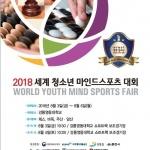 세계청소년 마인드스포츠대회 3일 개최, 체스 바둑은 물론 주산 암산까지