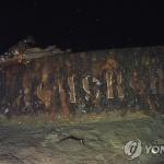 경찰, '돈스코이호 투자사기 의혹' 신일그룹 압수수색