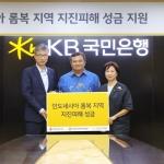 허인 KB국민은행장, 지진피해 인도네시아에 3000만원 전달