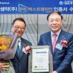 김영규 IBK투자증권 대표, 한울생약에 인증서 전달
