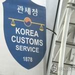 관세청, 북한산 석탄 수입 업체 기소의견 송치