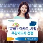NH농협카드, '문화누리카드'사업 주관 카드사 선정