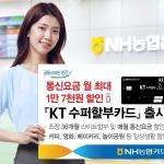 NH농협카드, KT 통신료 할인 'KT수퍼할부카드' 출시