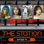 하나카드, 드림메이커와 문화공동사업 'THE STATION' 2번째 공연