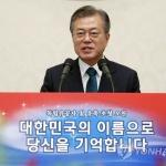 """문재인 대통령 """"남북 공동 안중근 의사 유해발굴 추진"""""""