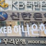 은행 상반기 이자이익 20조 육박…작년보다 9.5% 늘어