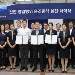 신한은행, 영업행위 윤리준칙 전직원 서약식