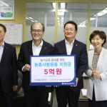 NH농협카드, 농촌사랑운동 후원 공익기금 5억원 전달