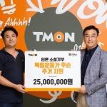 티몬, 독립운동가 후손 주거개선에 2500만원 지원