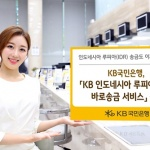 KB국민은행, 인도네시아 루피아 바로송금 서비스 출시