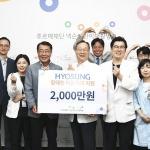 효성, 장애인 200여명 치과진료 지원