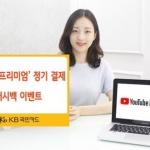 KB국민카드, '유튜브 프리미엄' 캐시백 이벤트
