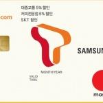 삼성카드, 갤럭시노트9 구매시 장기할부·할인 제공