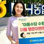 NH농협은행, '아동수당 수령고객 더블 행운이벤트' 실시