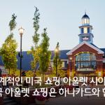 하나카드, 미국 최대 '사이먼 쇼핑센터'와 제휴 이벤트