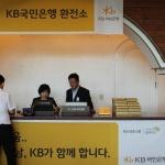 KB국민은행, '남북 이산가족 상봉행사' 임시환전소 운영