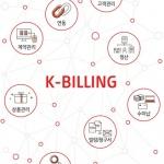 KT DS, 통합업무관리 시스템 '케이빌링' 솔루션 개발